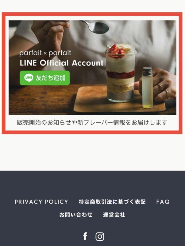 parfait×parfait(パフェパフェ)のLINE@の登録方法