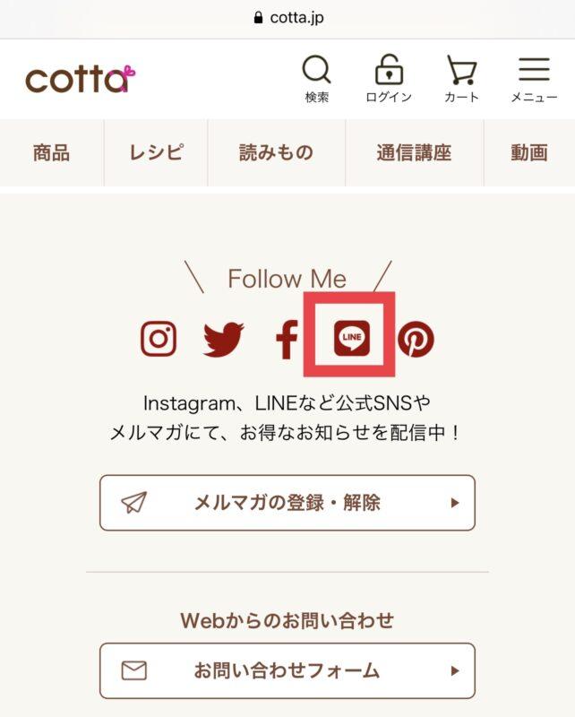cotta(コッタ)のLINE@の登録方法