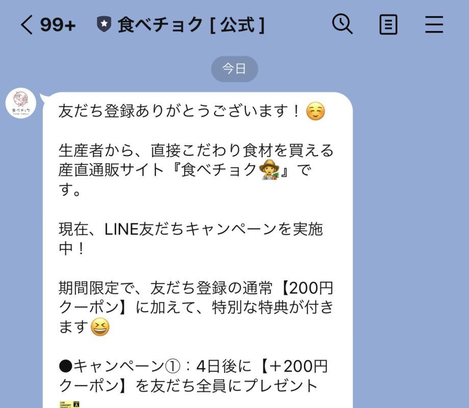 食べチョクのLINE@限定クーポン