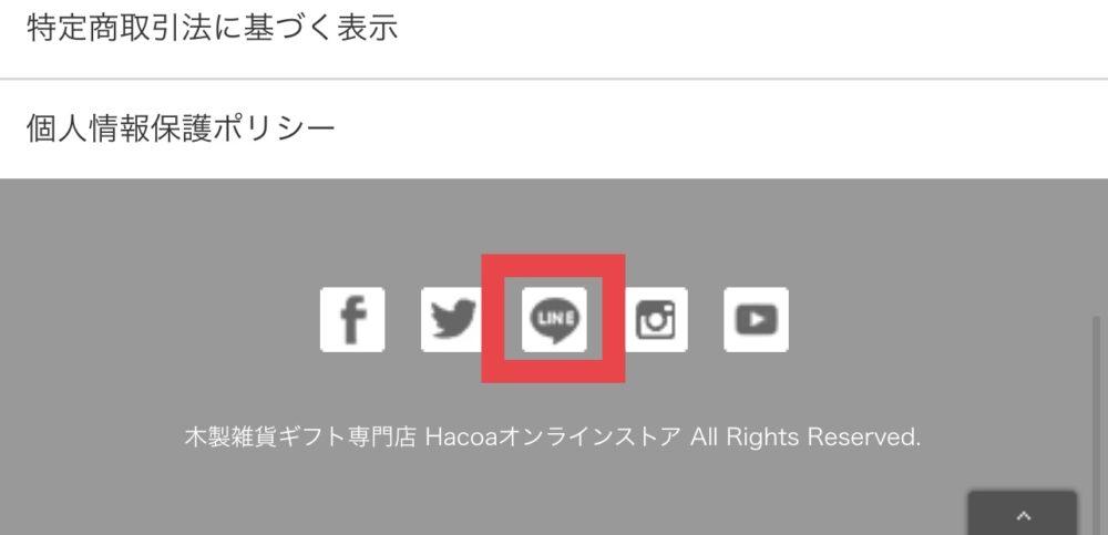 Hacoa(ハコア)のLINE@登録方法