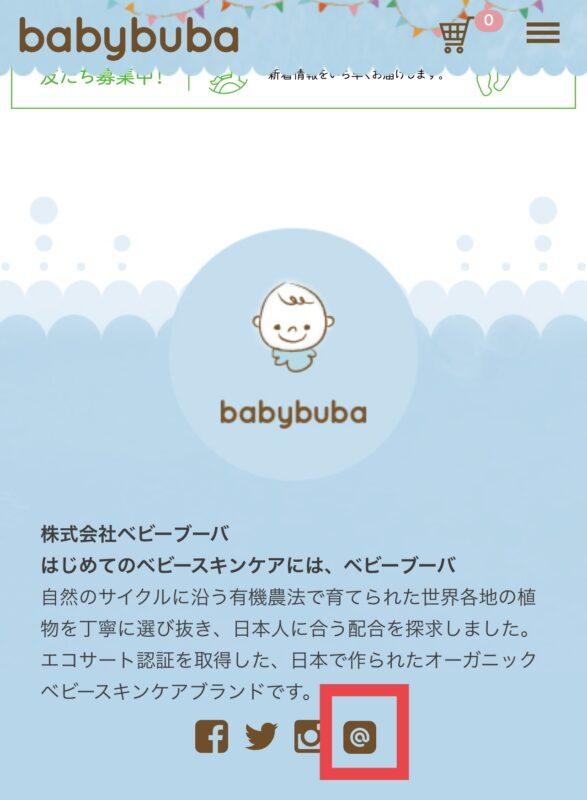 babybuba(ベビーブーバ)のLINE@登録方法