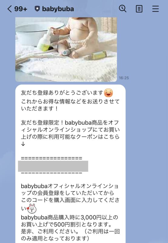 babybuba(ベビーブーバ)のLINE@限定クーポン