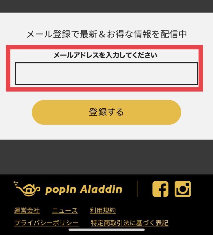 popInAladdin(ポップインアラジン)のメルマガ登録方法