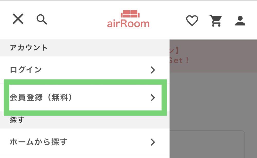 airROOM(エアールーム)の友だち紹介コードの使い方1