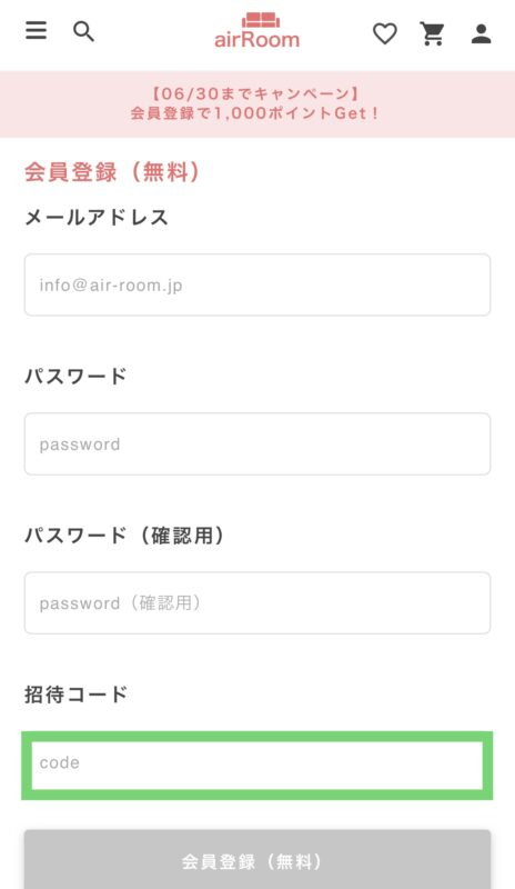 airROOM(エアールーム)の友だち紹介コードの使い方2