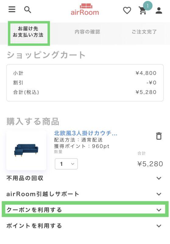 airROOM(エアールーム)のSクーポンの使い方
