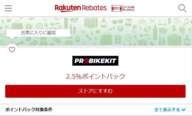 ProBikeKit(プロバイクキット)を楽天リーベイツ経由で