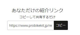 ProBikeKit(プロバイクキット)の紹介コード