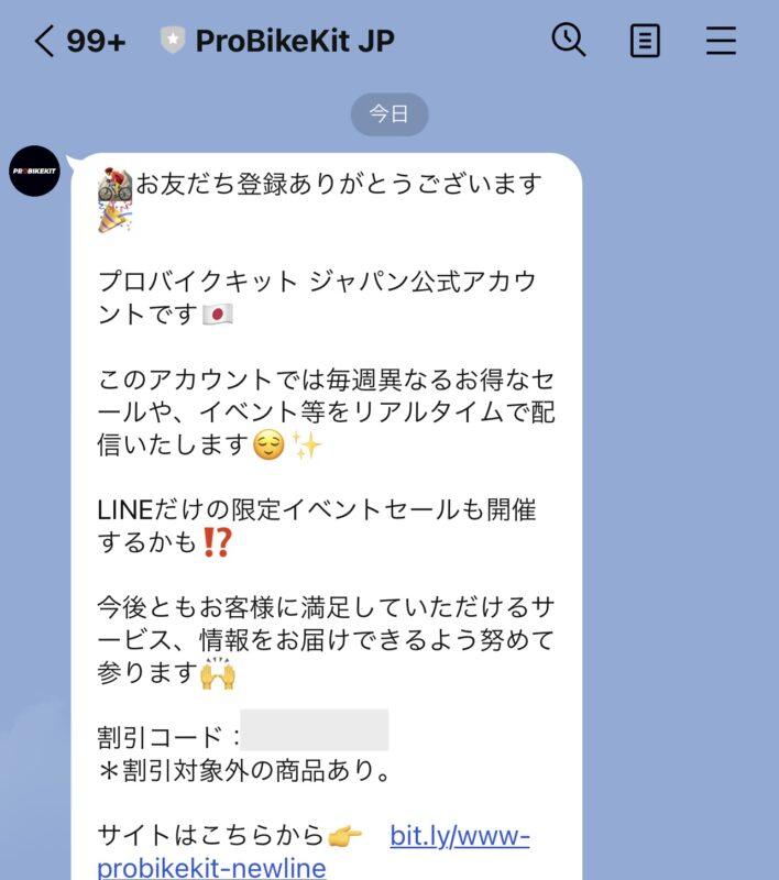 ProBikeKit(プロバイクキット)のLINE@クーポン