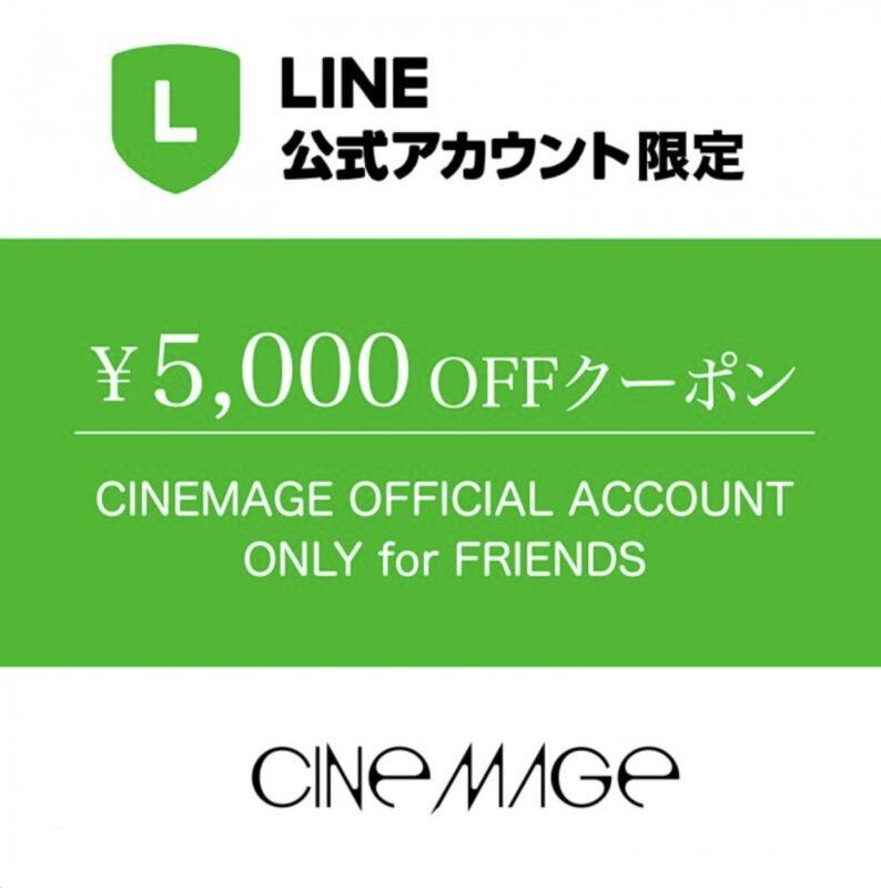 CINEMAGE(シネマージュ)のLINE@限定クーポン