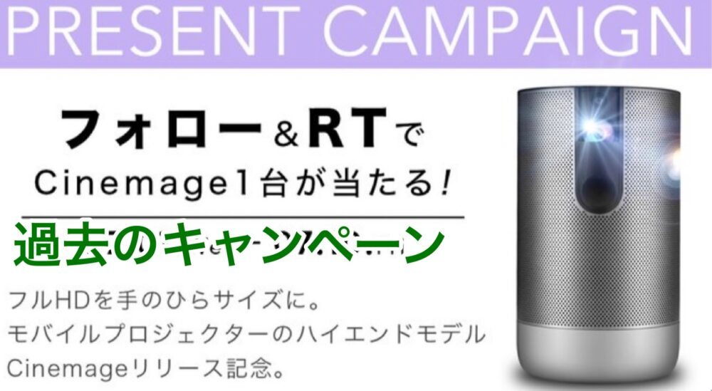 CINEMAGE(シネマージュ)SNS限定キャンペーン
