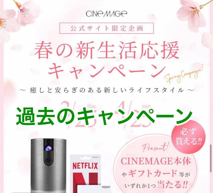 CINEMAGE(シネマージュ)公式サイトのキャンペーン