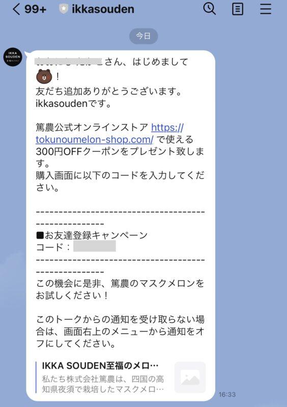 一果相伝(IKKASOUDEN)のLINE@限定クーポン