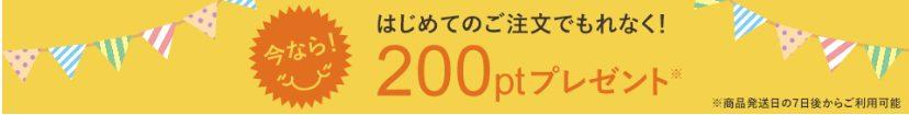 pan&(パンド)の初めての200ポイント