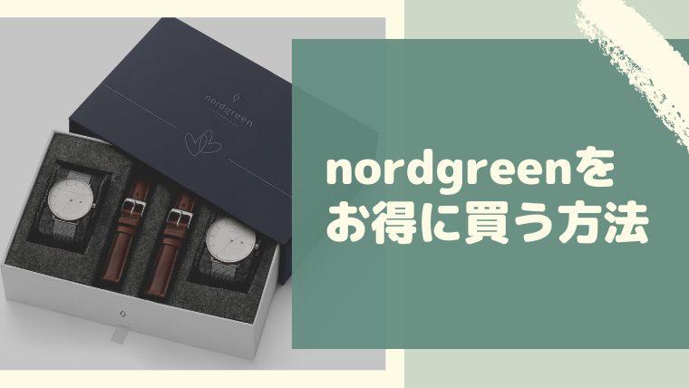ノードグリーンのクーポン