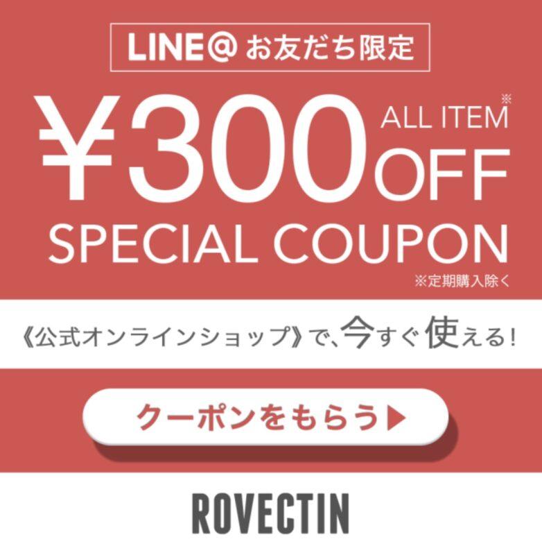 ロベクチン(ROVECTIN)のLINE@限定クーポン