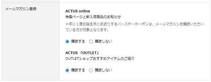 ACTUS(アクタス)のメルマガ登録方法