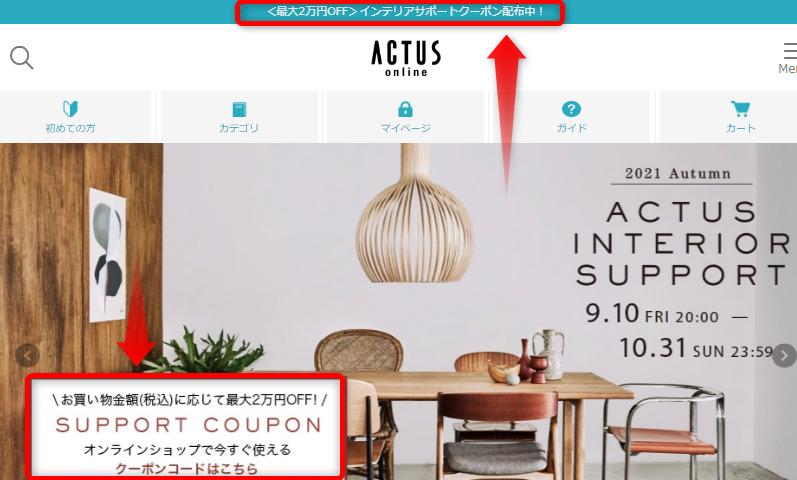 ACTUS(アクタス)クーポン