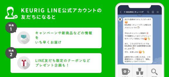 キューリグ(KEURIG)のLINE@限定クーポン