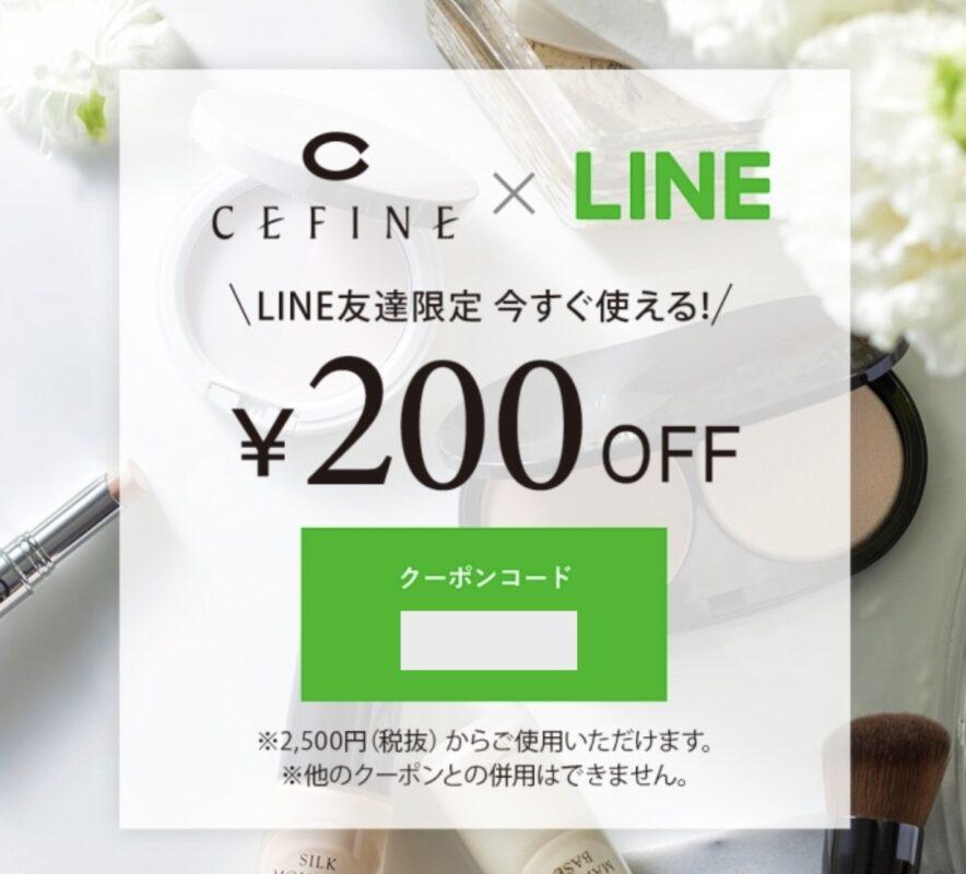 セフィーヌのLINE@限定クーポン